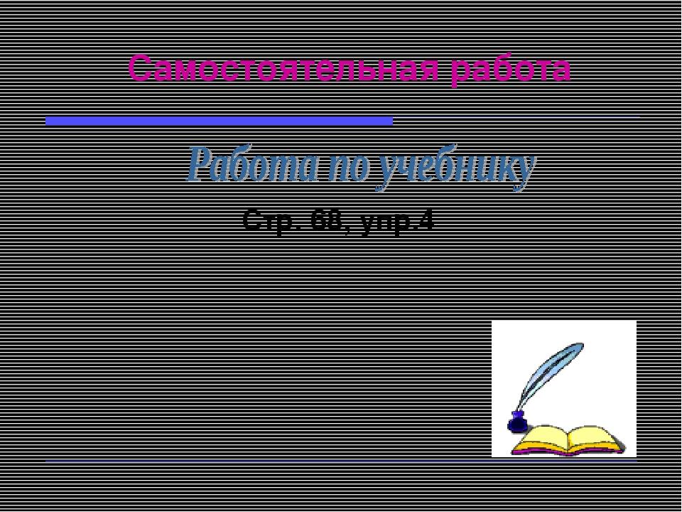 Самостоятельная работа Стр. 68, упр.4