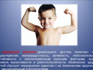 «здоровый ребенок»дошкольного детства включает набор характеристик: жизнера