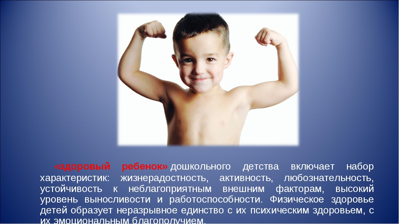 «здоровый ребенок»дошкольного детства включает набор характеристик: жизнера...