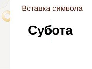 Вставка символа Суб ота б