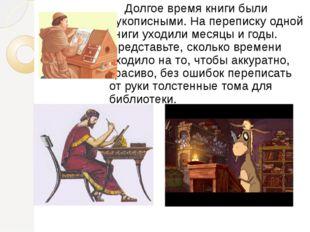Долгое время книги были рукописными. На переписку одной книги уходили месяцы