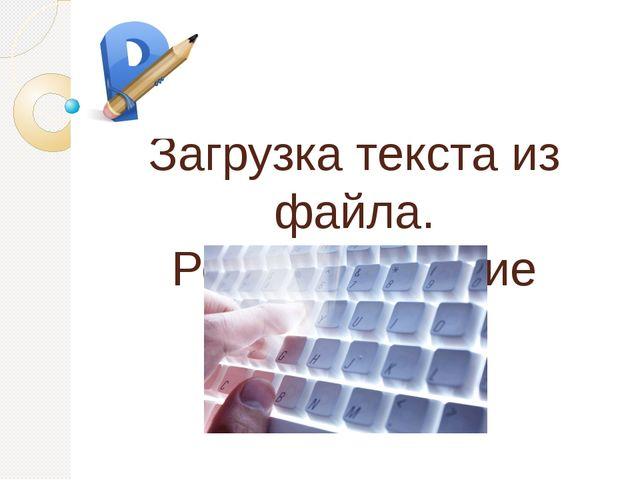 Загрузка текста из файла. Редактирование текста