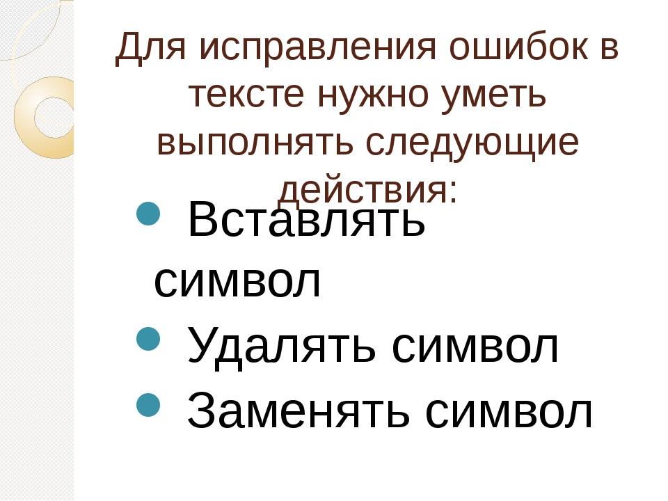 Для исправления ошибок в тексте нужно уметь выполнять следующие действия: Вст...