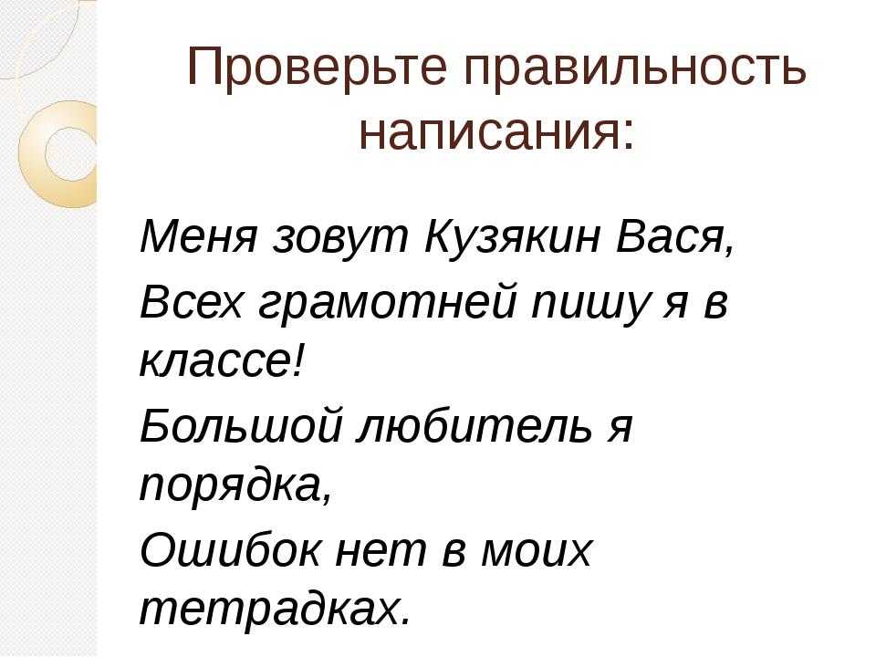 Проверьте правильность написания: Меня зовут Кузякин Вася, Всех грамотней пиш...