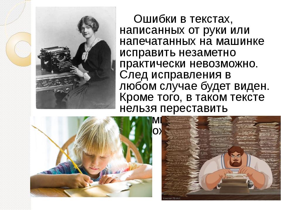 Ошибки в текстах, написанных от руки или напечатанных на машинке исправить н...