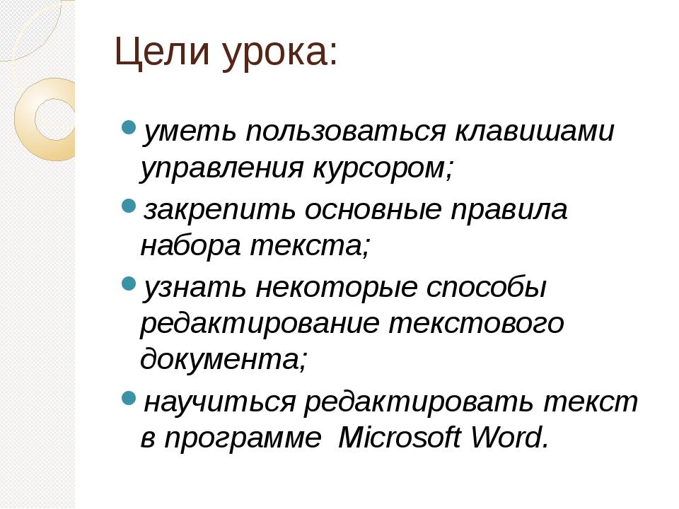 Цели урока: уметь пользоваться клавишами управления курсором; закрепить основ...