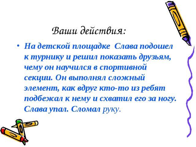 Ваши действия: На детской площадке Слава подошел к турнику и решил показать д...
