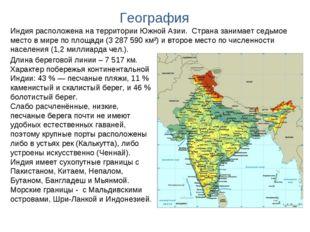 География Длина береговой линии – 7 517км. Характер побережья континентально