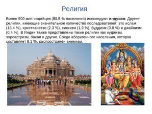 Религия Более 900млн индийцев (80,5% населения) исповедуют индуизм. Другие
