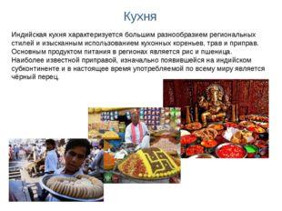 Кухня Индийская кухня характеризуется большим разнообразием региональных стил