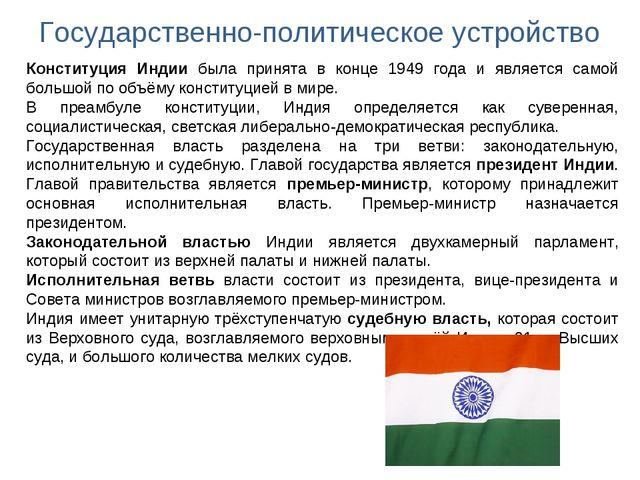 Государственно-политическое устройство Конституция Индии была принята в конце...