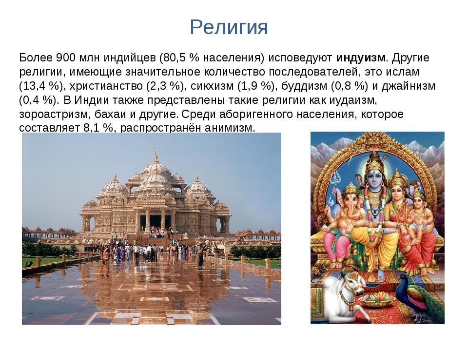 Религия Более 900млн индийцев (80,5% населения) исповедуют индуизм. Другие...