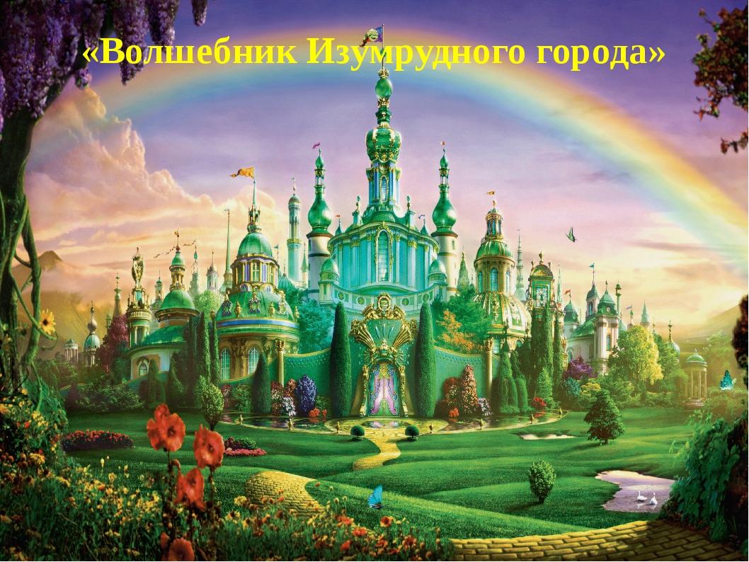 «Волшебник Изумрудного города» Волшебный мир сказок