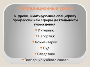 Нетрадиционные уроки 5. уроки, имитирующие специфику профессии или сферы деят