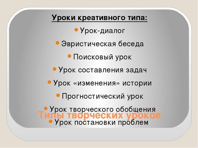 Типы творческих уроков Уроки креативного типа: Урок-диалог Эвристическая бесе...