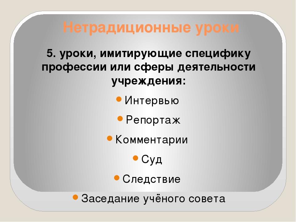 Нетрадиционные уроки 5. уроки, имитирующие специфику профессии или сферы деят...