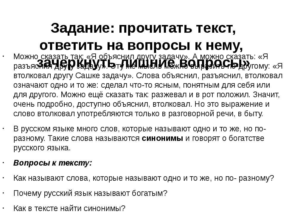 Задание: прочитать текст, ответить на вопросы к нему, зачеркнуть лишние вопро...