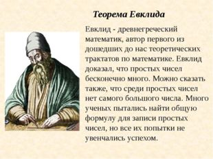Теорема Евклида Евклид - древнегреческий математик, автор первого из дошедших