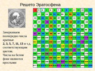 Решето Эратосфена Зачеркиваем поочередно числа кратные 2, 3, 5, 7, 11, 13 и т