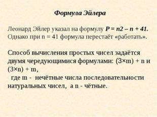 Формула Эйлера Леонард Эйлер указал на формулу P = n2 – n + 41. Однако при n