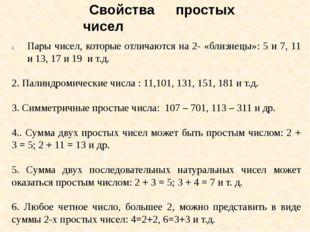 Свойства простых чисел Пары чисел, которые отличаются на 2- «близнецы»: 5 и 7