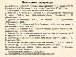 Источники информации 1. Арифметика: 5 класс: Учебник для общеобразоват. учеб.