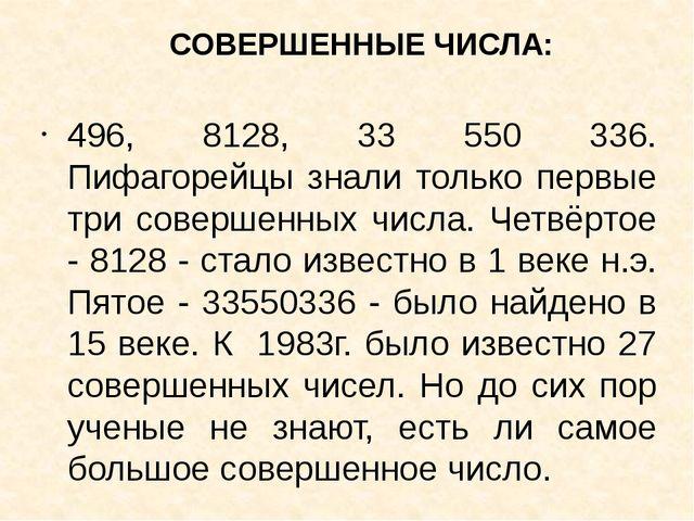 СОВЕРШЕННЫЕ ЧИСЛА: 496, 8128, 33 550 336. Пифагорейцы знали только первые три...