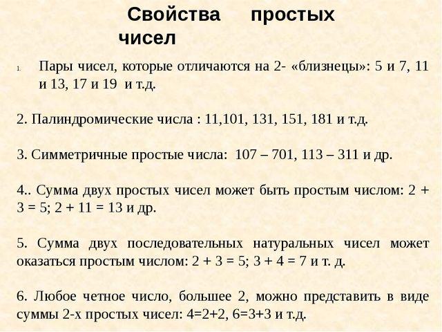 Свойства простых чисел Пары чисел, которые отличаются на 2- «близнецы»: 5 и 7...