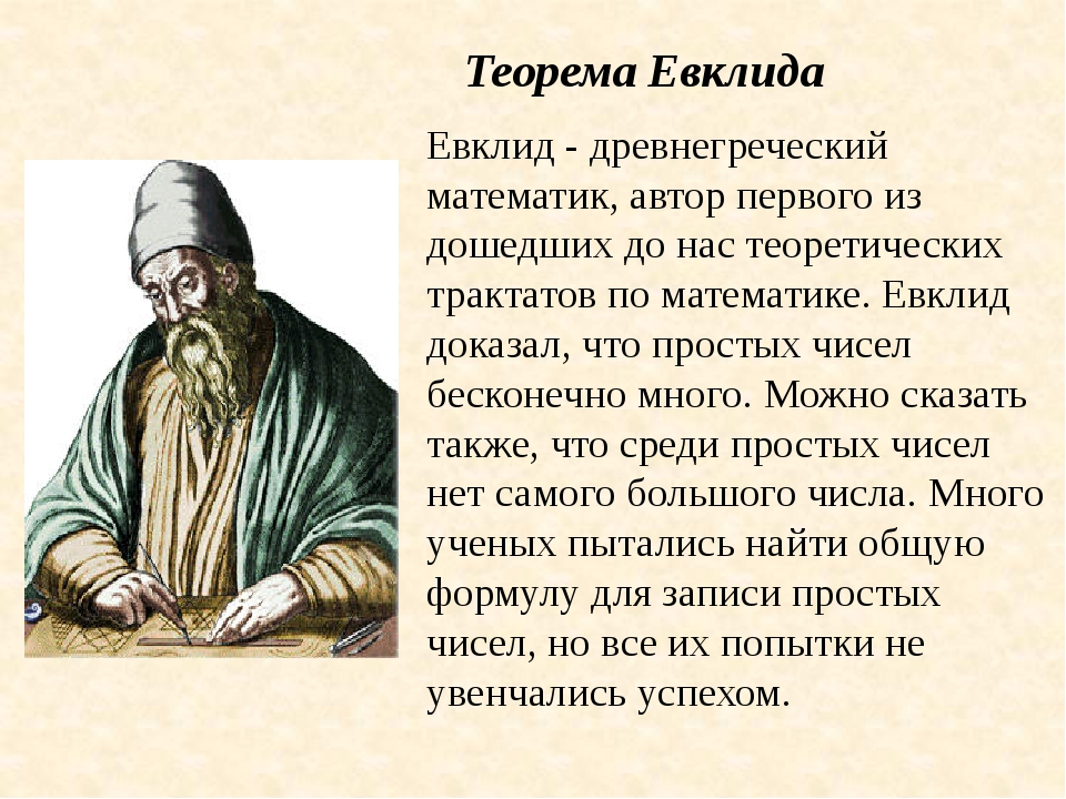 Теорема Евклида Евклид - древнегреческий математик, автор первого из дошедших...