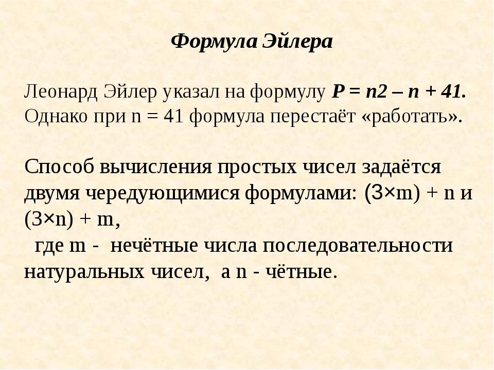 Формула Эйлера Леонард Эйлер указал на формулу P = n2 – n + 41. Однако при n...