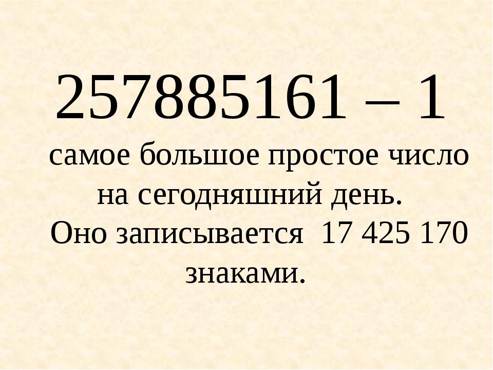 257885161 – 1 самое большое простое число на сегодняшний день. Оно записывает...