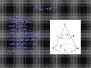 Задача № 2 Через середину высоты конуса, равной 20 см, параллельно основанию