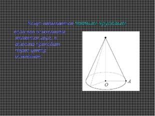 Конус называется прямым круговым, если его основанием является круг, а высота
