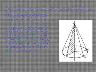 Прямой круговой конус можно получить путем вращения прямоугольного треугольни