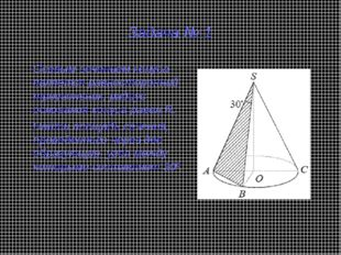 Задача № 1 Осевым сечением конуса является равносторонний треугольник, радиус