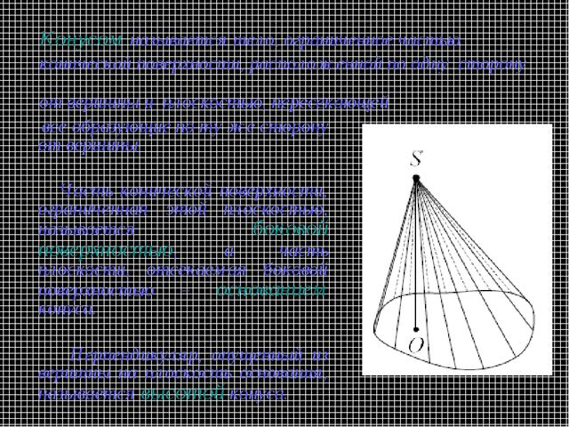 Конусом называется тело, ограниченное частью конической поверхности, располож...