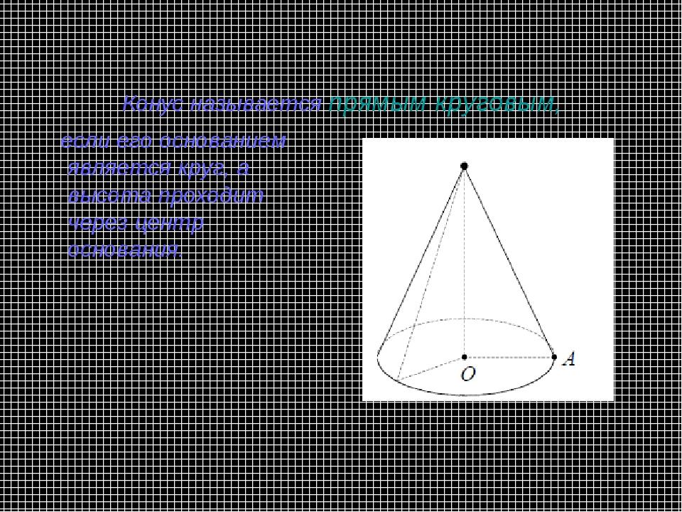 Конус называется прямым круговым, если его основанием является круг, а высота...