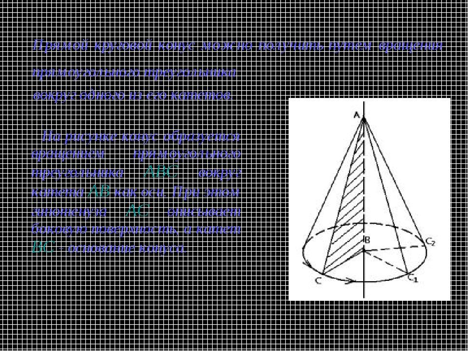Прямой круговой конус можно получить путем вращения прямоугольного треугольни...