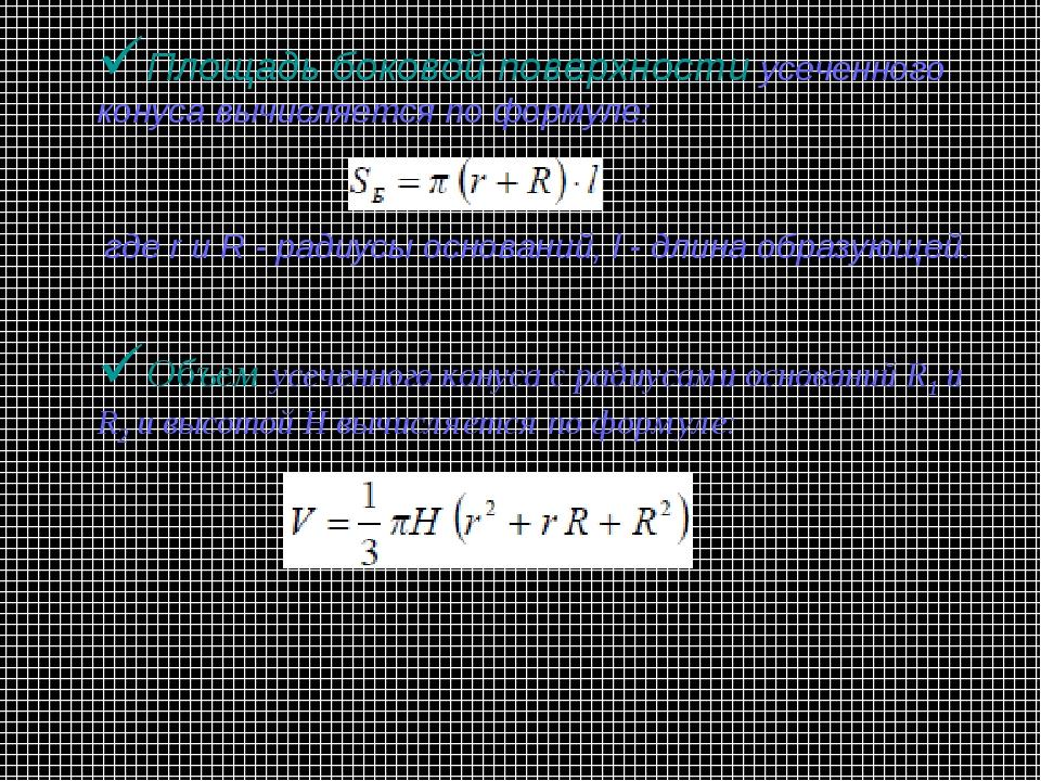 Площадь боковой поверхности усеченного конуса вычисляется по формуле: Объем у...