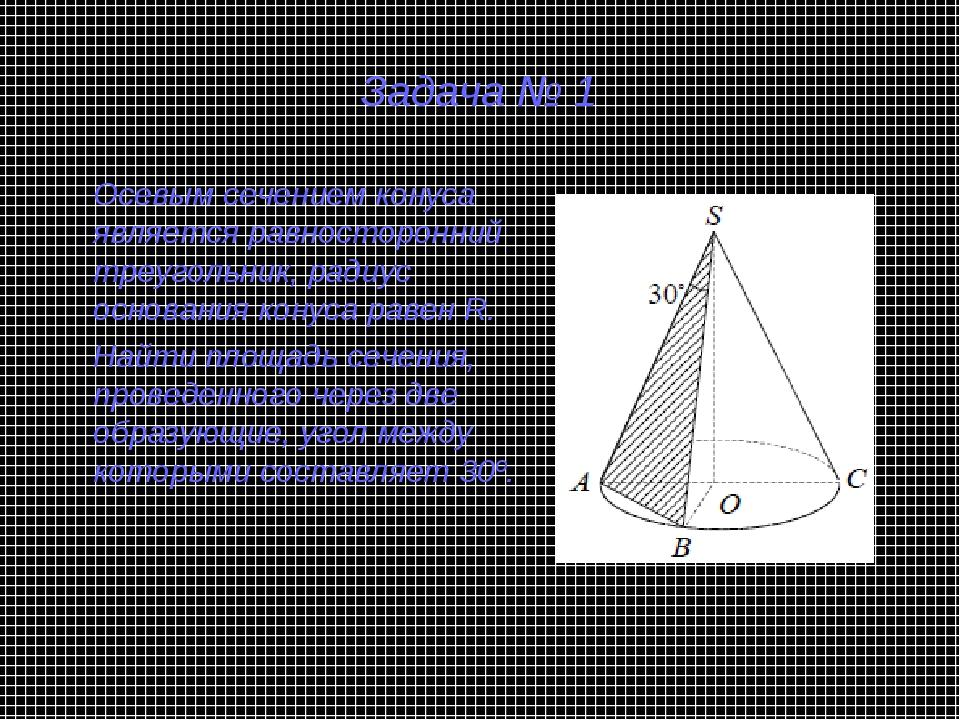 Задача № 1 Осевым сечением конуса является равносторонний треугольник, радиус...