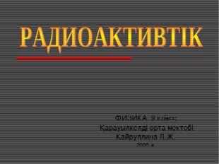 ФИЗИКА. 9 класс. Қарауылкелді орта мектебі Қайруллина Л.Ж. 2009 ж.