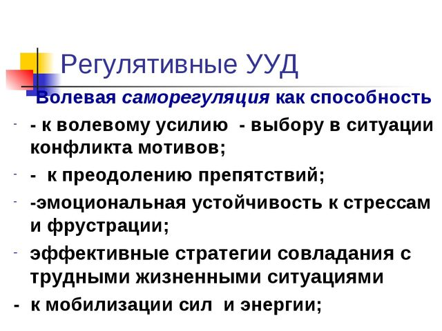 Регулятивные УУД  Волевая саморегуляция как способность - к волевому усилию...