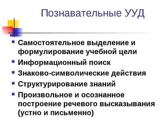 Познавательные УУД Самостоятельное выделение и формулирование учебной цели Ин...