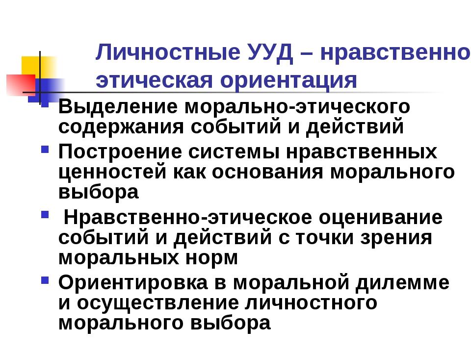 Личностные УУД – нравственно-этическая ориентация Выделение морально-этическо...
