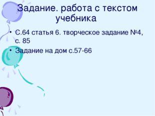 Задание. работа с текстом учебника С.64 статья 6. творческое задание №4, с. 8