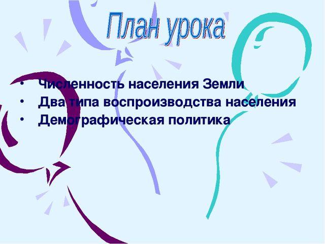 Численность населения Земли Два типа воспроизводства населения Демографическ...