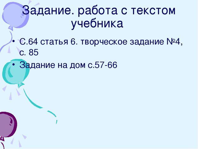 Задание. работа с текстом учебника С.64 статья 6. творческое задание №4, с. 8...