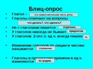 Блиц-опрос Глагол – Глаголы отвечают на вопросы Не с глаголами пишется У глаг