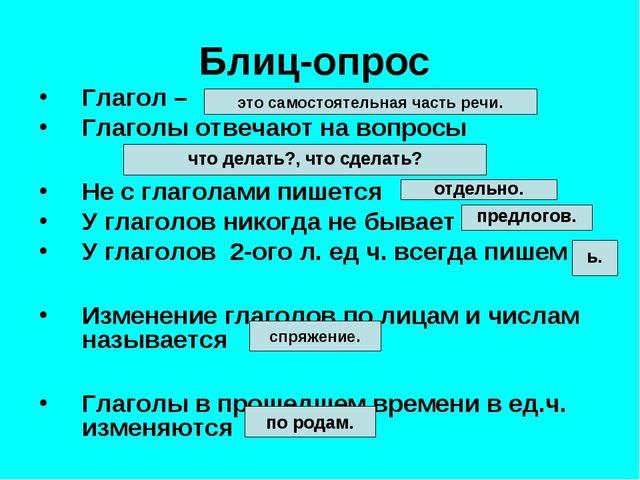 Блиц-опрос Глагол – Глаголы отвечают на вопросы Не с глаголами пишется У глаг...
