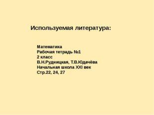 Используемая литература: Математика Рабочая тетрадь №1 2 класс В.Н.Рудницкая,